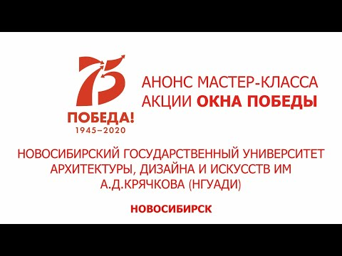 Анонс мастер-класса «Окна Победы» НОЦ НГУАДИ