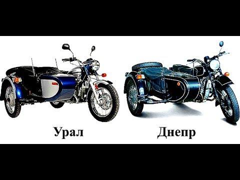 Урал или Днепр ЧтоКРУЧЕ Урал Днепр ИМЗ КМЗ минск