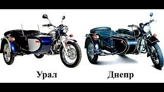 Урал или Днепр?Что✅КРУЧЕ?✅Урал||Днепр||ИМЗ||КМЗ|| минск