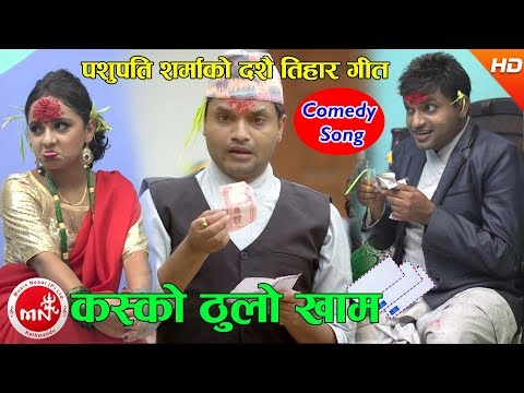 New Comedy Dashain Song 2074/2017 | Kasko Thulo Kham - Pashupati Sharma & Tika Pun Ft. Karishma
