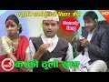 Download New Comedy Dashain Song 2074/2017 | Kasko Thulo Kham - Pashupati Sharma & Tika Pun Ft. Karishma MP3 song and Music Video