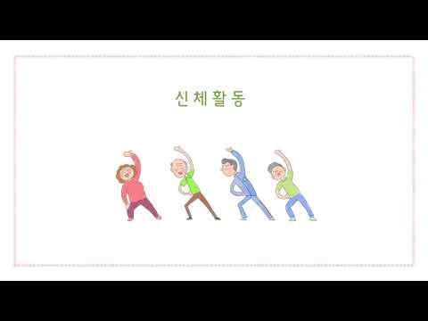 건강증진사업 홍보 동영상