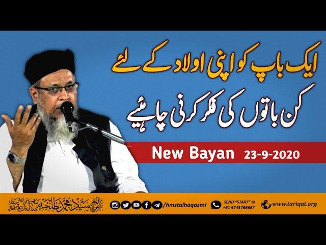 Ek Baap Ko Apni Aulad Ke Liye Kin Baton Ki Fikr Karni Chahiye | Shaykh Talha Qasmi Naqshbandi DB