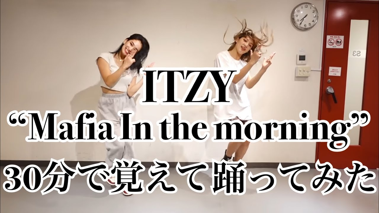 """ITZY""""마.피.아 In the morning""""30分で覚えて踊ってみた!"""