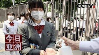 《今日亚洲》疫情防控再升级 日俄何时达峰值?20200417 | CCTV中文国际