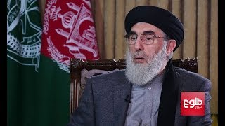 SPECIAL INTERVIEW With Gulbuddin Hekmatyar
