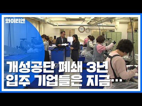 """개성공단기업 """"10곳 중 9곳 위기""""...4차회담은 언제쯤? / YTN"""