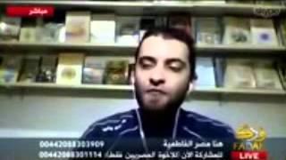 مصري شيعي يجيب سؤال تزوجني اختك متعة