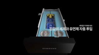[3D 영상제작] Samsung - BESPOKE 그랑…