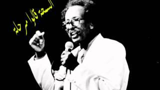 مصطفى سيد احمد - السمحة قالوا مرحلة / تسجيل ماستر