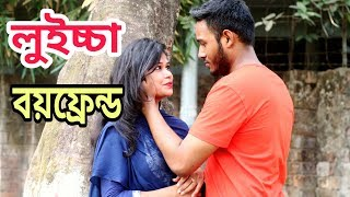 লুইচ্চা boyfriend /Bangla New funny video 2018/Bengali best funny videos 2018