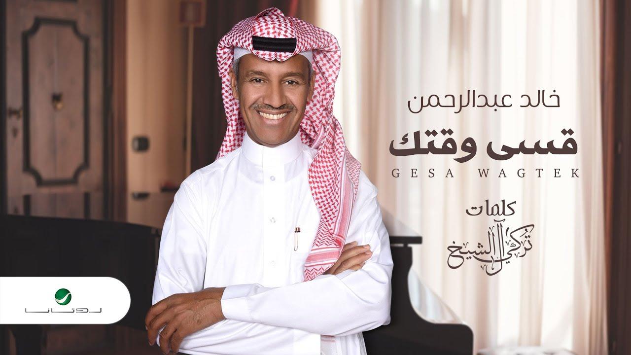 Khaled Abdul Rahman … Gesa Wagtek | خالد عبد الرحمن … قسى وقتك - بالكلمات