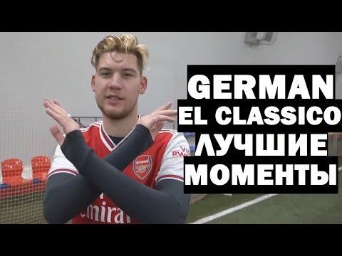 GERMAN EL CLASSICO - ЛУЧШИЕ МОМЕНТЫ #3