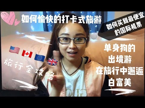 How to get the cheapest international air ticket and travel alone? 便宜机票怎么买?单身狗想出国旅行怎么办?