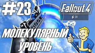 Fallout 4 HD 1080p - Молекулярный уровень Как построить телепорт - прохождение 23