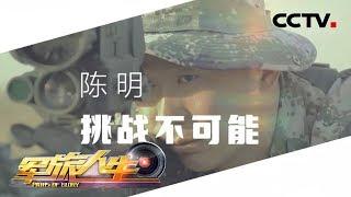 《军旅人生》 20190614 陈明:挑战不可能  CCTV军事