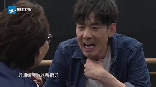 《我就是演员》表演指导刘天池 以爱与鼓励为演员保驾护航《我就是演员》第13期 花絮 20181208 [浙江卫视官方HD]