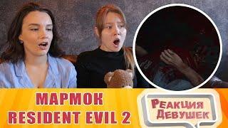 Реакция девушек - МАРМОК - Resident Evil 2 remake Баги, Приколы, Фейлы. Реакция