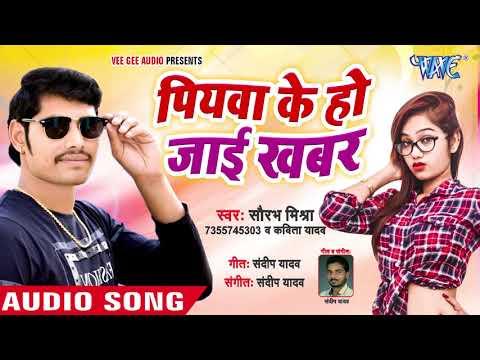 2018 सबसे हिट भोजपुरी लोकगीत - Piyawa Ke Ho Jai Khabar - Saurabh Mishra - Bhojpuri Hit Song