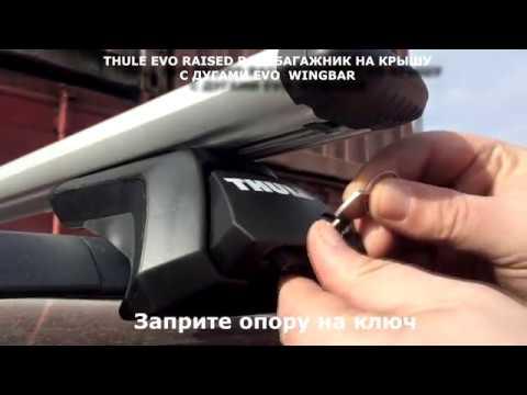 THULE EVO RAISED RAIL 7104-7113 багажник на рейлинги с перекладинами EVO WINGBAR