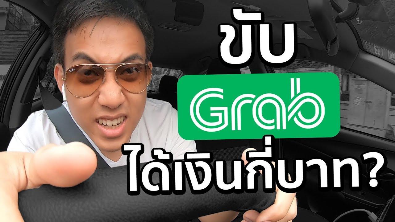 ขับ Grab วันนึงได้เงินกี่บาท!?