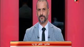 طاهر أبو زيد: الأهلي هزم المتربصين والتحكيم الفاسد (فيديو)