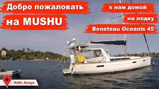 Кругосветка на яхте, Beneteau Oceanis 45, MUSHU | Капитан ГЕРМАН