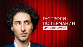 Дмитрий Романов. StandUp. Гастроли по Германии. Лучшие шутки.