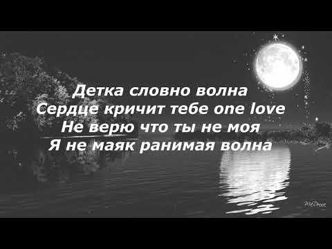 Xcho - Волна | Lyrics | Текст | (Детка ты словно волна)
