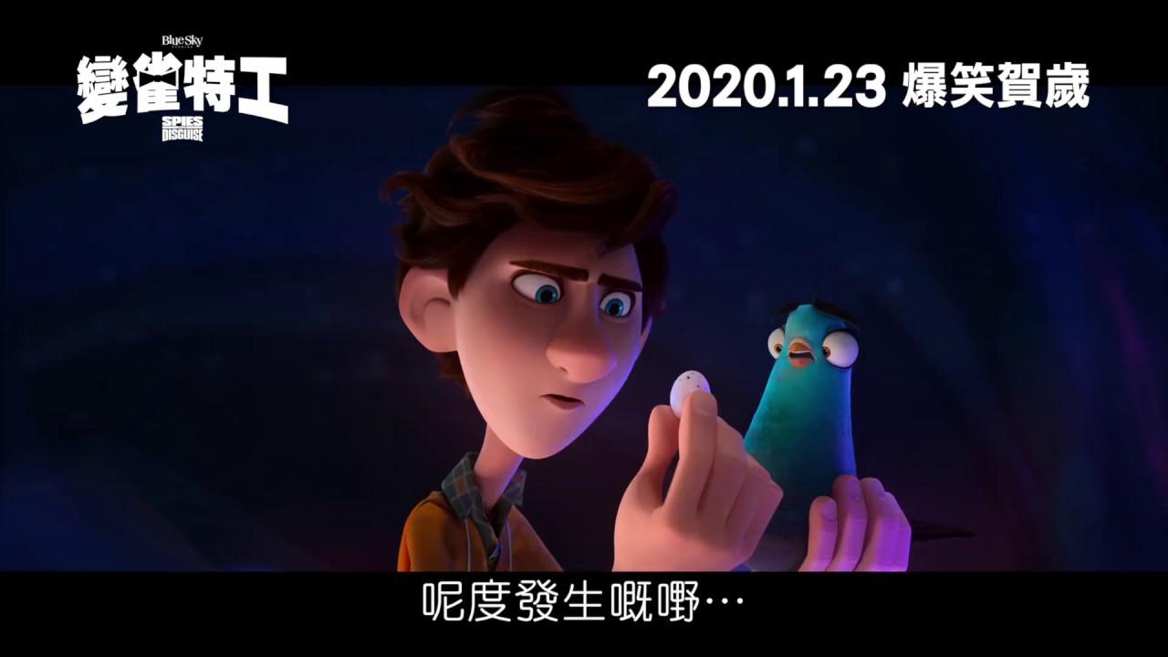 [電影預告] 《變雀特工》(Spies In Disguise) 香港官方粵語配音版預告 (中文字幕) - YouTube