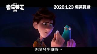 [電影預告] 《變雀特工》(Spies In Disguise) 香港官方粵語配音版預告 (中文字幕)