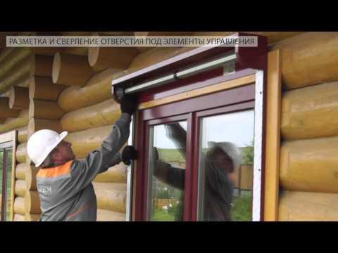 видео: Накладной монтаж роллет alutech, монтаж, установка рольставней