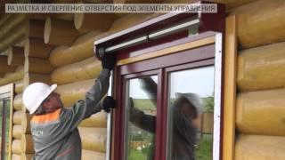 Накладной монтаж роллет Alutech