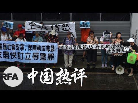 """七五事件与""""反送中"""" 人民表达愤怒""""合法""""吗?   中国热评"""