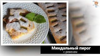 Миндальный пирог с ревенем