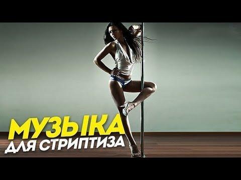blondinkoy-lyubovnitsey-eroticheskaya-muzika-dlya-striptiza-slushat-kachestvo