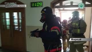 Мирнинские пожарные и спасатели провели очередные учения