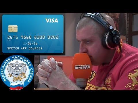 Дмитрий ПОТАПЕНКО – Налоговая идёт к вам? Контроль за счетами физических лиц