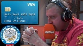 Дмитрий ПОТАПЕНКО - Налоговая идёт к вам? Контроль за счетами физических лиц
