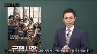 설민석의 [영화] 국제시장 1부 : 6.25.전쟁과 흥남철수