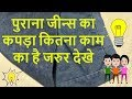 HOW TO MAKE UTILITY POUCH WITH OLD JEANS AT HOME-MAGICAL HANDS HINDI SEWING TUTORIAL