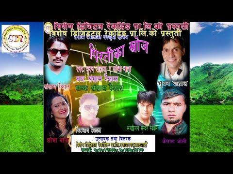 new deuda song 2074 | Piratika Khoja | Bhuwan Dahal & Shova Thapa