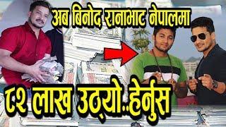 अब बिनोद रानाभाट नेपालमा ! भारतियलाई तिर्नुपर्ने ८२ लाख उठ्यो- Shishir Bhandari New Video