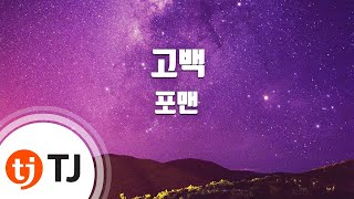 [TJ노래방] 고백 - 포맨 (Confession - 4MEN) / TJ Karaoke