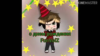 с днем рождения тебя FunVlZ