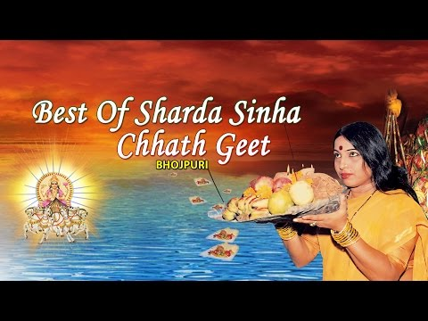 BEST OF SHARDA SINHA CHAATH POOJA GEET BHOJPURI [FULL AUDIO SONGS JUKE BOX