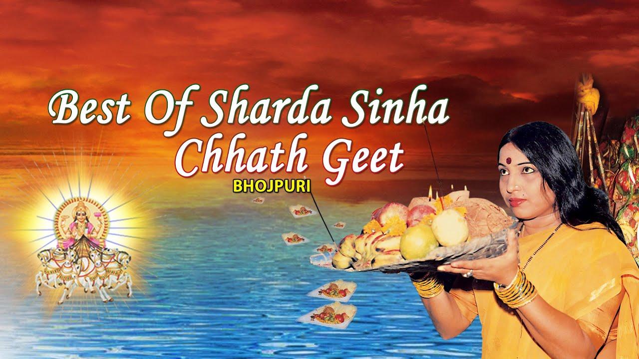 Best Of Sharda Sinha Chaath Pooja Geet Bhojpuri Full Audio Songs Juke Box Youtube
