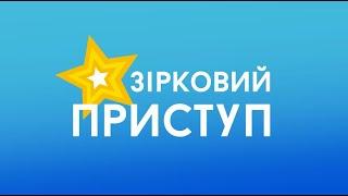 Последние новости шоу-бизнеса | Звездный Приступ | Выпуск №32 Часть 2 от 10.01.2021