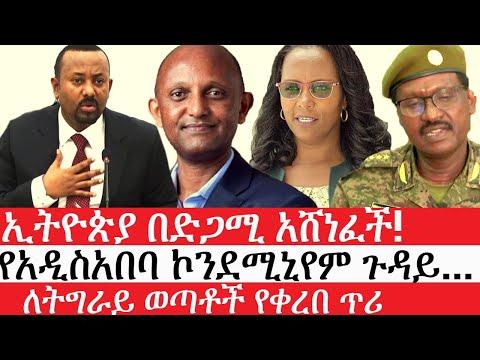 Ethiopia: ልዩ መረጃ – የኢትዮታይምስ ልዩ መረጃ | ኢትዮጵያ በድጋሚ አሸነፈች! | የአዲስአበባ ኮንደሚኒየም ጉዳይ…|ለትግራይ ወጣቶች የቀረበ ጥሪ