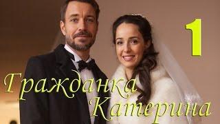 """Мини-сериал """"Гражданка Катерина"""" - 1 Серия"""